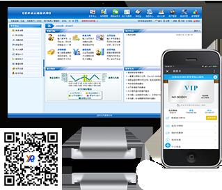 会员管理系统免费版下载