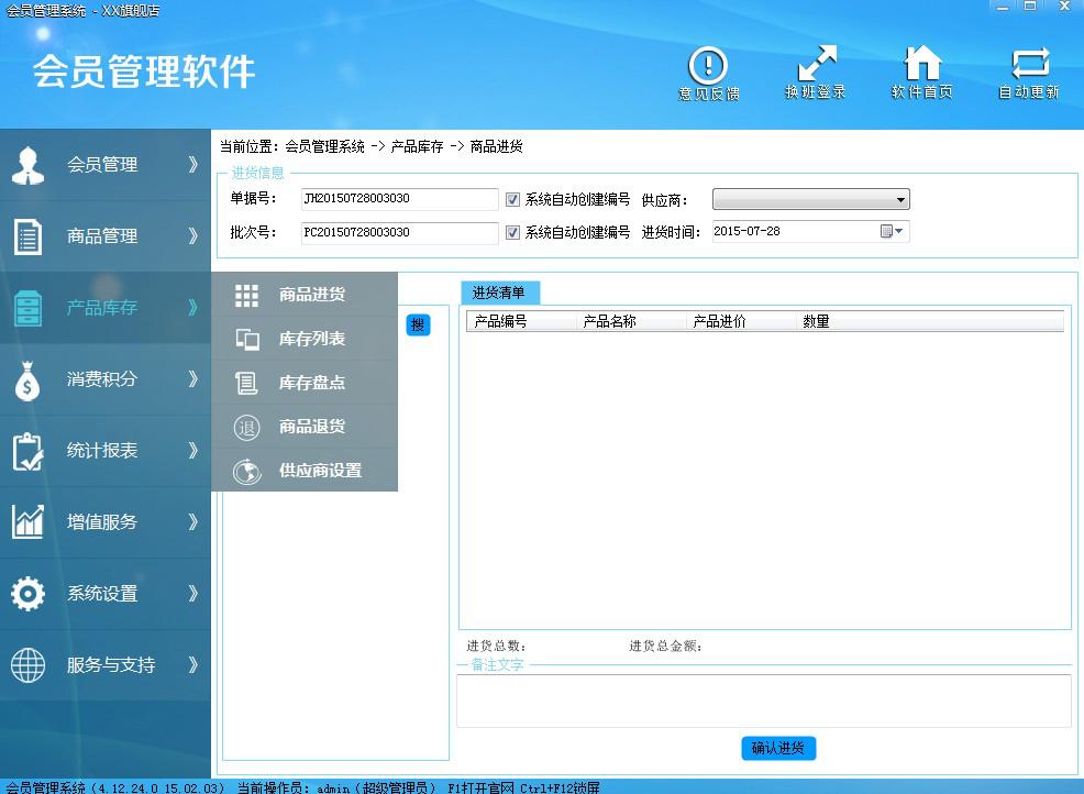 单机版的会员管理系统
