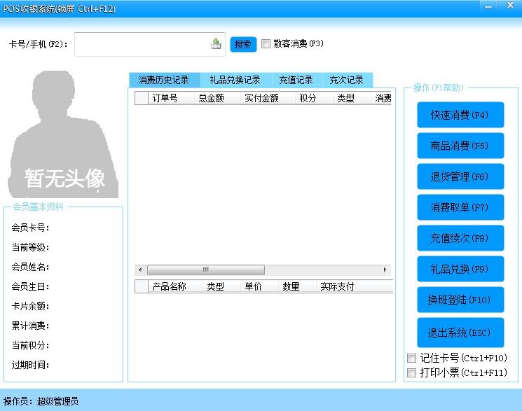 免费会员管理系统单机版