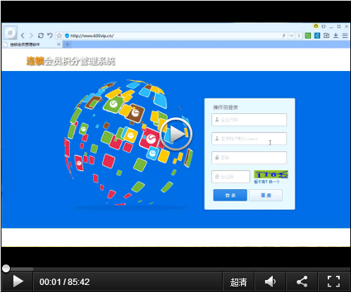 会员管理系统企业版视频教程