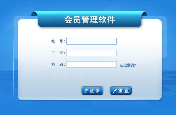 会员软件登录