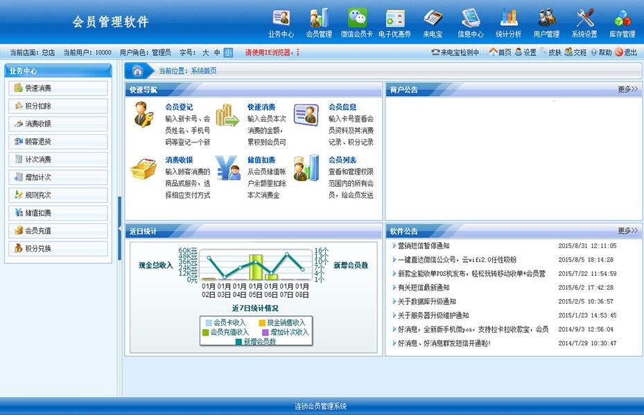 网络版本会员软件
