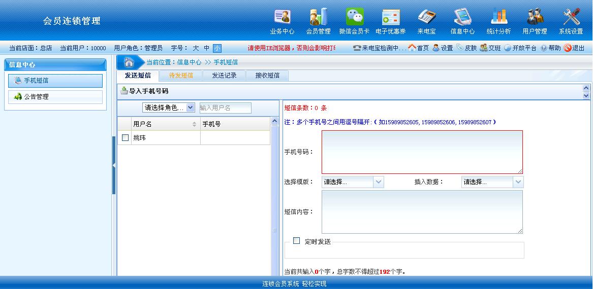 网络连锁版会员软件