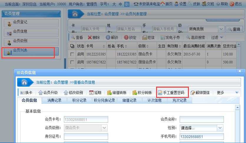 连锁会员卡管理系统软件