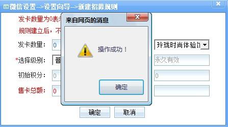 微信对接企业CRM系统