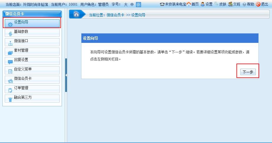微信公众平台对接