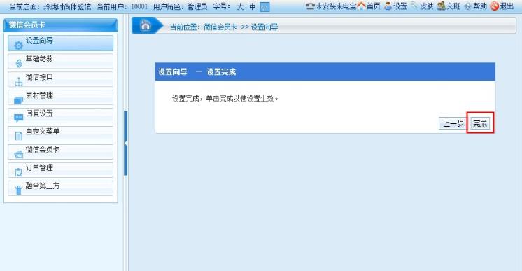 微信对接会员软件