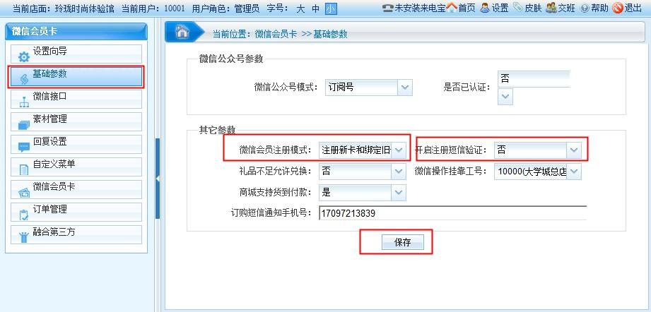微信对接会员管理系统