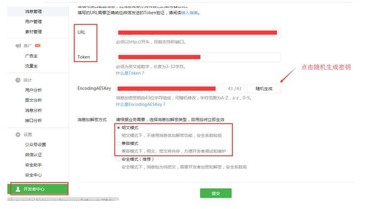 微信公众平台对接连锁会员系统