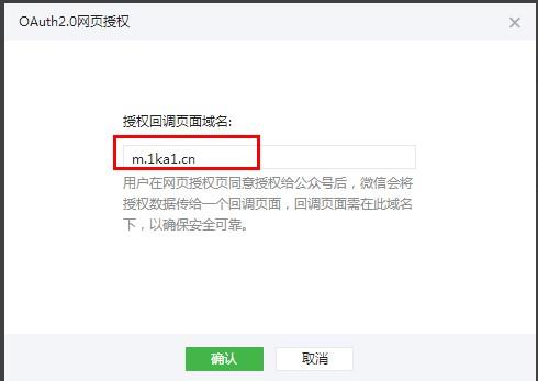 微信对接连锁会员卡系统