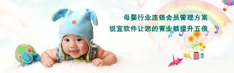 母婴会员管理系统