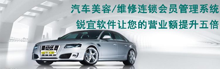 汽车美容维修连锁会员管理系统解决方案