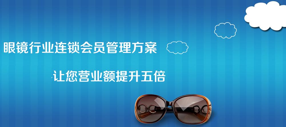 眼镜店会员管理系统解决方案