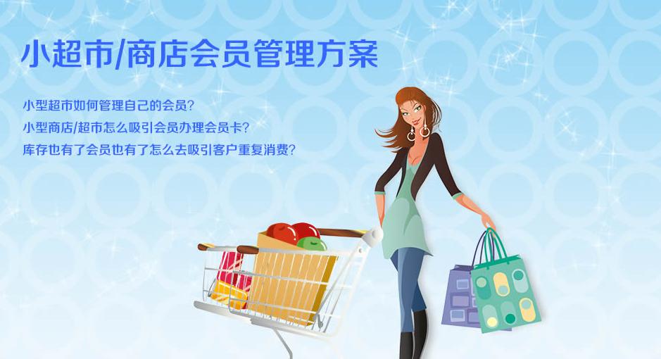 超市会员管理系统方案