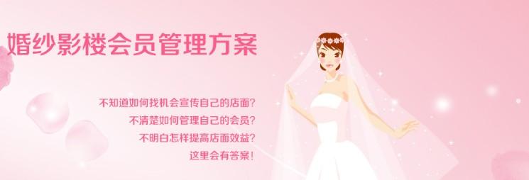 婚纱影楼会员管理系统方案r.010