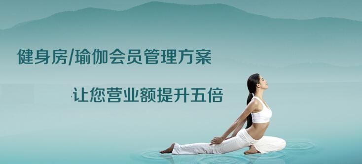 健身房/瑜伽会所管理系统解决方案