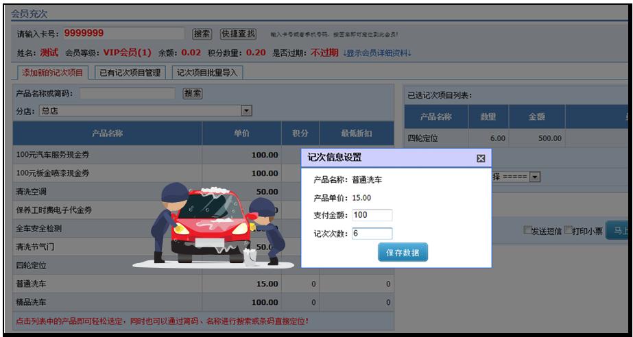 汽车美容店会员卡积分连锁系统软件