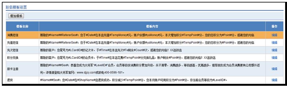 汽车会员管理系统软件