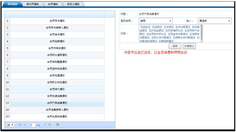 鞋店会员管理系统软件