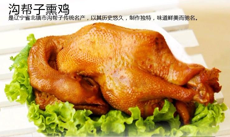 尹家沟帮子熏鸡