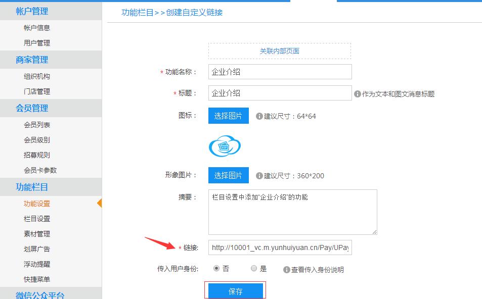 如何在微信公众账号上加模块