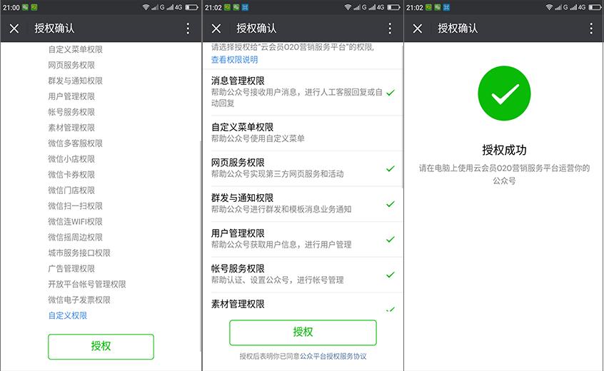 微信公众平台如何开启自定义菜单