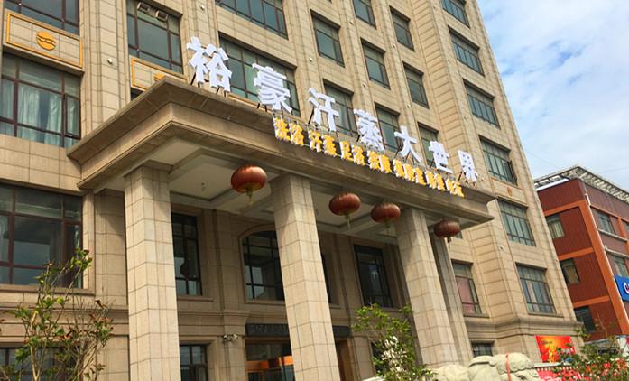 江苏南通裕豪汗蒸大世界选用锐宜微信会员卡管理系统