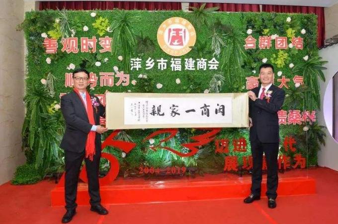 萍乡市福建商会选用锐宜会员管理系统