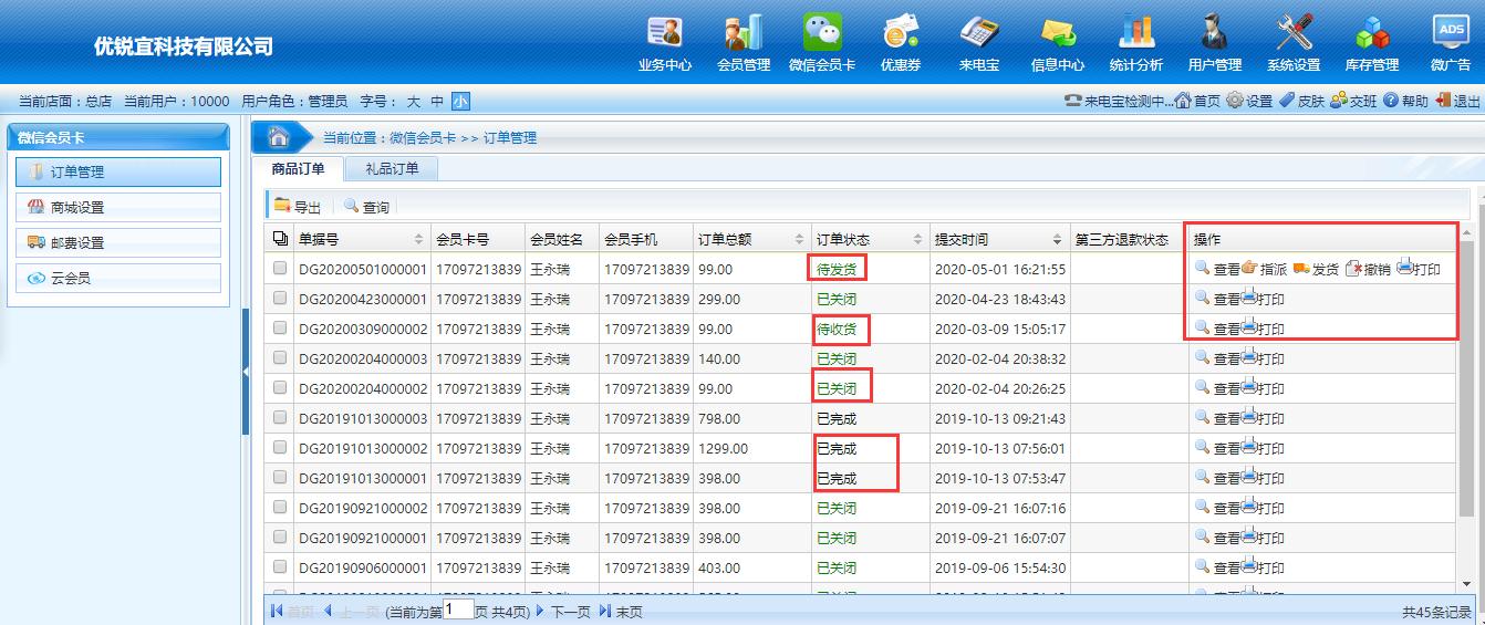 有可以管理订单的订单管理系统软件吗?