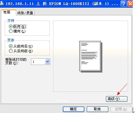 打印测试页