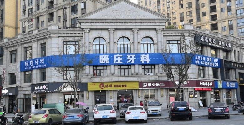 温州永嘉晓庄牙科选用锐宜会员管理系统
