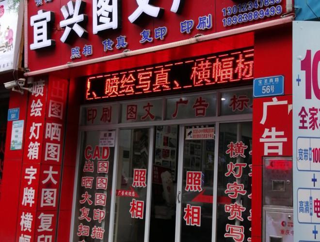 重庆宜兴图文广告选用锐宜会员管理系统